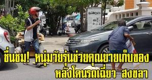สงขลา | ชื่นชม! หนุ่มวัยรุ่นช่วยคุณยายโดนรถเฉี่ยวเก็บของบนถนน