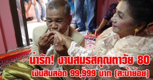 สะบ้าย้อย | สุดน่ารัก! คุณตาวัย 80 แต่งงานกับเจ้าสาววัย 67 ปี กับสินสอด 99,999 บาท
