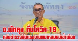 พัทลุง | ตื่นโควิค - 19 หลังตำรวจจับแรงงานพม่าหลบหนีเข้าเมือง