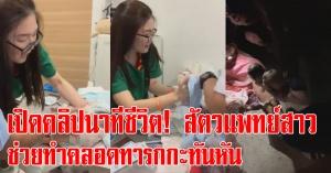 เปิดคลิปนาทีชีวิต! สัตวแพทย์สาว ช่วยทำคลอดทารกกะทันหัน
