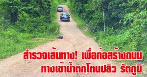 รัตภูมิ | ลงพื้นที่สำรวจเส้นทาง! ก่อสร้างถนนเข้าน้ำตกโตนปลิว เพื่อขอรับการจัดสรรงบประมาณในการก่อสร้างถนน