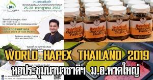 หาดใหญ่ | กิจกรรมสร้างแรงบันดาลใจให้ความรู้ด้านธุรกิจฮาลาลสู่สากล ในงาน World Hapex Thailand 2019