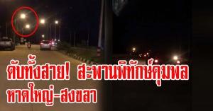 หาดใหญ่ | อันตราย!! ไฟฟ้าดับตลอดสาย (สะพานพิทักษ์คุมพล) เสี่ยงเกิดอุบัติเหตุ