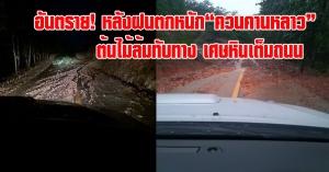 นาหม่อม| อันตราย! ทางขึ้นควนคานหลาวฝนตกหนักมีต้นไม้ล้ม เศษหินเต็มตลอดทาง ไม่แนะนำให้ใช้เส้นทางนี้