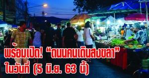 สงขลา | เปิดแน่! ถนนคนเดินสงขลาแต่แรก วันศุกร์ที่ 5 มิถุนายน 2563