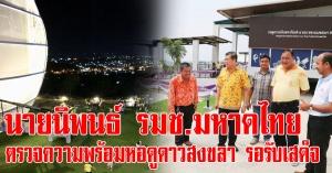 สงขลา | นายนิพนธ์ รมช.มหาดไทย ตรวจความพร้อมหอดูดาว สงขลา รอรับเสด็จกรมสมเด็จพระเทพฯ