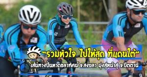 """สงขลา-ปัตตานี """"รวมหัวใจ ไปให้สุด ที่แดนใต้"""" เส้นทางปั่นจักรยานเริ่มจากลานดนตรี หาดชลาทัศน์ - โรงเรียนบ้านสวรรค์ ต.สะกอม อ.เทพา จ.สงขลา มุ่งสู่หน้าสู่ จ.ปัตตานี"""