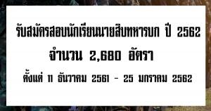 เปิดรับสมัครสอบนักเรียนนายสิบทหารบก 2,680 อัตรา ปี 2562