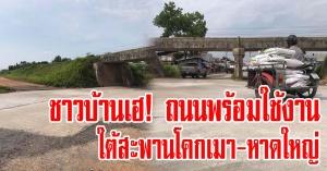 หาดใหญ่ | ชาวบ้านเฮ! ถนนพร้อมใช้งานเเล้ว (ทางใต้สะพานคืบหน้า)