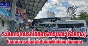 สงขลา | ระงับการเดินรถโดยสารสาธารณะ เป็นการชั่วคราวในสถานการณ์ฉุกเฉินในเขตพื้นที่จังหวัดสงขลา