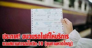 หาดใหญ่ | ประกาศ! การรถไฟแห่งประเทศไทย ให้บริการรถไฟโดยสารสถานีรถไฟชุมทางหาดใหญ่ ในช่วงสถานการณ์การแพร่ระบาดของเชื้อไวรัสโคโรน่า(COVID-19)