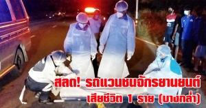 บางกล่ำ | อุบัติเหตุรถแวนชนจักรยานยนต์ เสียชีวิต 1 ราย