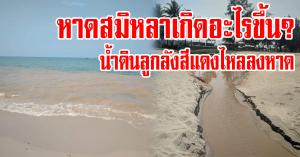 สงขลา | หาดสมิหลาเกิดอะไรขึ้น? น้ำดินลูกลังสีเเดงไหลลงหาด