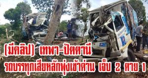 (มีคลิป) เทพา-ปัตตานี   รถบรรทุกเสียหลักพุ่งเข้าด่าน เจ็บ 2 ตาย 1