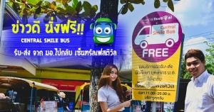 หาดใหญ่ | นั่งฟรี Central Smile Bus บริการรับ-ส่ง ฟรี แบบไม่มีค่าใช้จ่ายใด ๆ