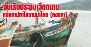 สงขลา | ทัพเรือภาคที่ 2 จับเรือประมงเวียดนาม ลอบหาปลาในน่านน้ำไทย