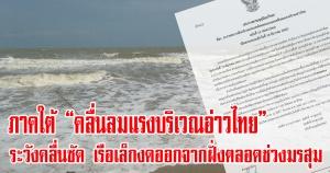 """ประกาศกรมอุตุนิยมวิทยา """"อากาศหนาวเย็นบริเวณประเทศไทยตอนบนและคลื่นลมแรงบริเวณอ่าวไทย"""""""