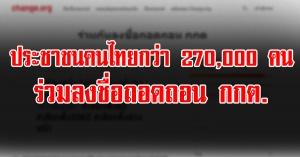 ประชาชนคนไทยกว่า270,000 คน ร่วมลงชื่อถอดถอน กกต. ผ่านทางเว็บไซต์