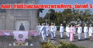 สงขลา | จัดพิธีวางพวงมาลาถวายราชสักการะ พระบรมราชานุสาวรีย์พระบาทสมเด็จพระจุลจอมเกล้าเจ้าอยู่หัว เนื่องในวันปิยมหาราช 23 ตุลาคม 2564