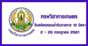 กรมวิชาการเกษตร เปิดรับสมัครสอบบรรจุเข้ารับราชการ 12 อัตรา