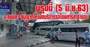 สงขลา   เปิดให้บริการรถโดยสารสาธารณะระหว่างจังหวัดได้ตั้งแต่วันที่ 5 มิ.ย. 2563 เป็นต้นไป