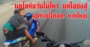 หาดใหญ่ | (มีคลิป)รถจักรยานยนต์แว้นไม่ไหว แต่ใจยังสู้ สุดท้ายไม่รอด!