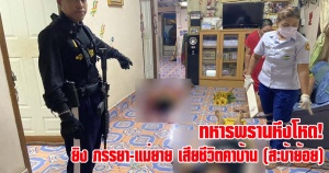 สะบ้าย้อย   ทหารพรานหึงโหด!  ยิงภรรยา แม่ยาย เสียชีวิตคาบ้าน