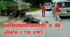 นาทวี | รถจักรยานยนต์ชนกับรถบรรทุก 6 ล้อ เสียชีวิต 1 ราย