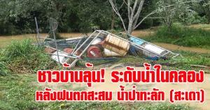 สะเดา | ชาวบ้านลุ้น! ปริมาณน้ำในคลอง หลังน้ำป่าทะลักเข้าท่วมบ้านเรือน ฝนตกหนักสะสม