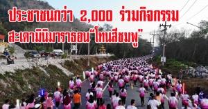 สะเดา   สะเดามินิมาราธอน ด้วยโทนสีชมพู ฉลองเทศกาลแห่งความรัก