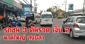 หาดใหญ่  | อุบัติเหตุรถชน 3 คันรวด เจ็บ 2 ราย