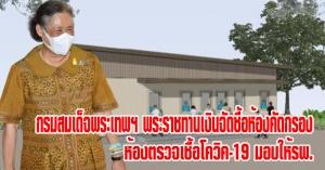 กรมสมเด็จพระเทพฯ พระราชทานเงินจัดซื้อห้องคัดกรองและห้องตรวจเชื้อโควิด-19 พระราชทานแก่ รพ.ต่างๆ