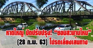 หาดใหญ่   ปิดซ่อมบำรุงก่อสร้างสะพานรถไฟใหม่! ตั้งแต่วันที่ 28 ก.พ. 63 โปหลีกเลี่ยงเส้นทาง