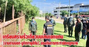 (ไทย-มาเลเซีย) | จัดทำ MOU สร้างรั้วเดี่ยวบนเส้นเขตแดนบ้านด่านนอก - บูกิตกายูฮิตัม ป้องกันการทำผิดกฎหมาย