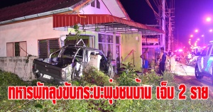 พัทลุง   ทหารขับรถกระบะพุ่งชนบ้านได้รับบาดเจ็บ 2 ราย