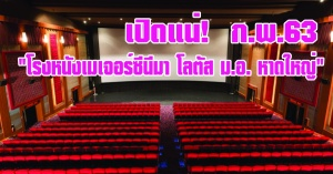 หาดใหญ่ | เปิดแน่! กุมภาพันธ์ 63 (Major Cinema Lotus Hatyai)