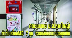 หาดใหญ่   คณะแพทยศาสตร์ ม.อ. เห็นความสำคัญผู้ป่วยสภาวะหัวใจวายเฉียบพลัน! ติดตั้งเครื่องกระตุกหัวใจด้วยไฟฟ้าแบบอัตโนมัติ (AED) ตามจุดสำคัญภายในม.อ. เพื่อช่วยปฐมพยาบาลในกรณีฉุกเฉินทันที