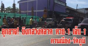 ควนเนียง   ยิงกลางตลาดสด!! ตาย 1 เจ็บ 1