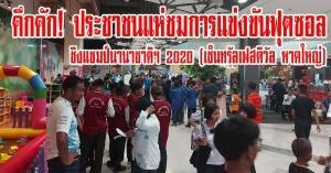 หาดใหญ่ | คึกคัก! ประชาชนแห่ชมการแข่งขันฟุตซอล ชิงแชมป์นานาชาติ SAT International Futsal Championship Hat Yai Thailand 2020 @ชั้น 5 ทรัลเฟสติวัล