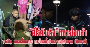 ปัตตานี | ชื่นชม! ทหาร วางปืน ถอดเสื้อเกราะ หมวกเหล็ก กระโดดลงน้ำเพื่อช่วยเหลือ เด็กผู้หญิงกระโดดน้ำฆ่าตัวตาย