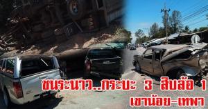 เทพา | เกลื่อนถนน..เกิดอุบัติเหตุชนรวดกระบะ 3 สิบล้อ 1