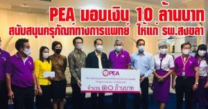 สงขลา | PEA มอบเงิน 10 ล้านบาท สนับสนุนครุภัณฑ์ทางการแพทย์ โรงพยาบาลจังหวัด 77 แห่งเฉลิมพระเกียรติ ให้แก่โรงพยาบาลสงขลา