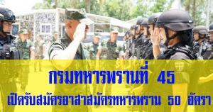 กรมทหารพรานที่ 45 เปิดรับสมัครอาสาสมัครทหารพราน 50 อัตรา