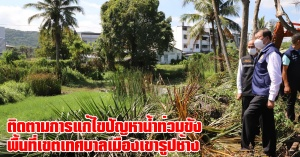สงขลา | รมช.มหาดไทย ติดตามการแก้ไขปัญหาน้ำท่วมขังในพื้นที่เขตเทศบาลเมืองเขารูปช้าง ควบคู่กับการกักเก็บน้ำหลากในฤดูฝน เพื่อสำรองไว้ใช้ในช่วงหน้าแล้ง