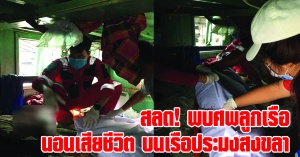 สงขลา | สลด! พบศพลูกเรือเป็นชายไทย นอนเสียชีวิตในช่วงเช้าบนเรือประมงสงขลา ท่าเทียบเรือประมงใหม่