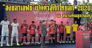 สงขลาเอฟซี | ยิ่งใหญ่!  The Grand Opening Of SongKhla FC