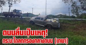 เทพา | ฝนตกถนนลื่น! รถกระบะขนส่งสินค้าเสียหลักตกลงไปในร่องกลางถนน