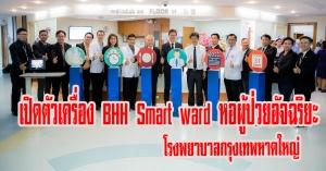 สงขลา | โรงพยาบาลกรุงเทพหาดใหญ่ เปิดตัวBHH Smart Ward เปิดตัวเป็นครั้งแรกในภาคใต้ !