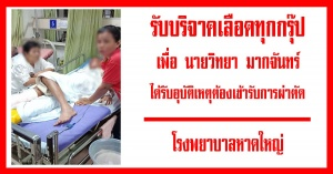 หาดใหญ่ | รับบริจาคเลือดทุกกรุ๊ป เพื่อนายวิทยา มากจันทร์ เนื่องจากได้รับอุบัติเหตุต้องเข้ารับการผ่าตัด โรงพยาบาลหาดใหญ่