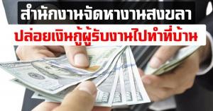 สำนักงานจัดหางานจังหวัดสงขลา ปล่อยเงินกู้สำหรับผู้รับงานไปทำที่บ้าน